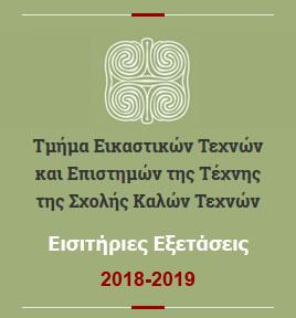 Αποτέλεσμα εικόνας για Τμήμα Εικαστικών Τεχνών και Επιστημών της Τέχνης της Σχολής Καλών Τεχνών του Πανεπιστημίου Ιωαννίνων - Αποτελέσματα εισιτηρίων εξετάσεων ακαδημαϊκού έτους 2018-2019