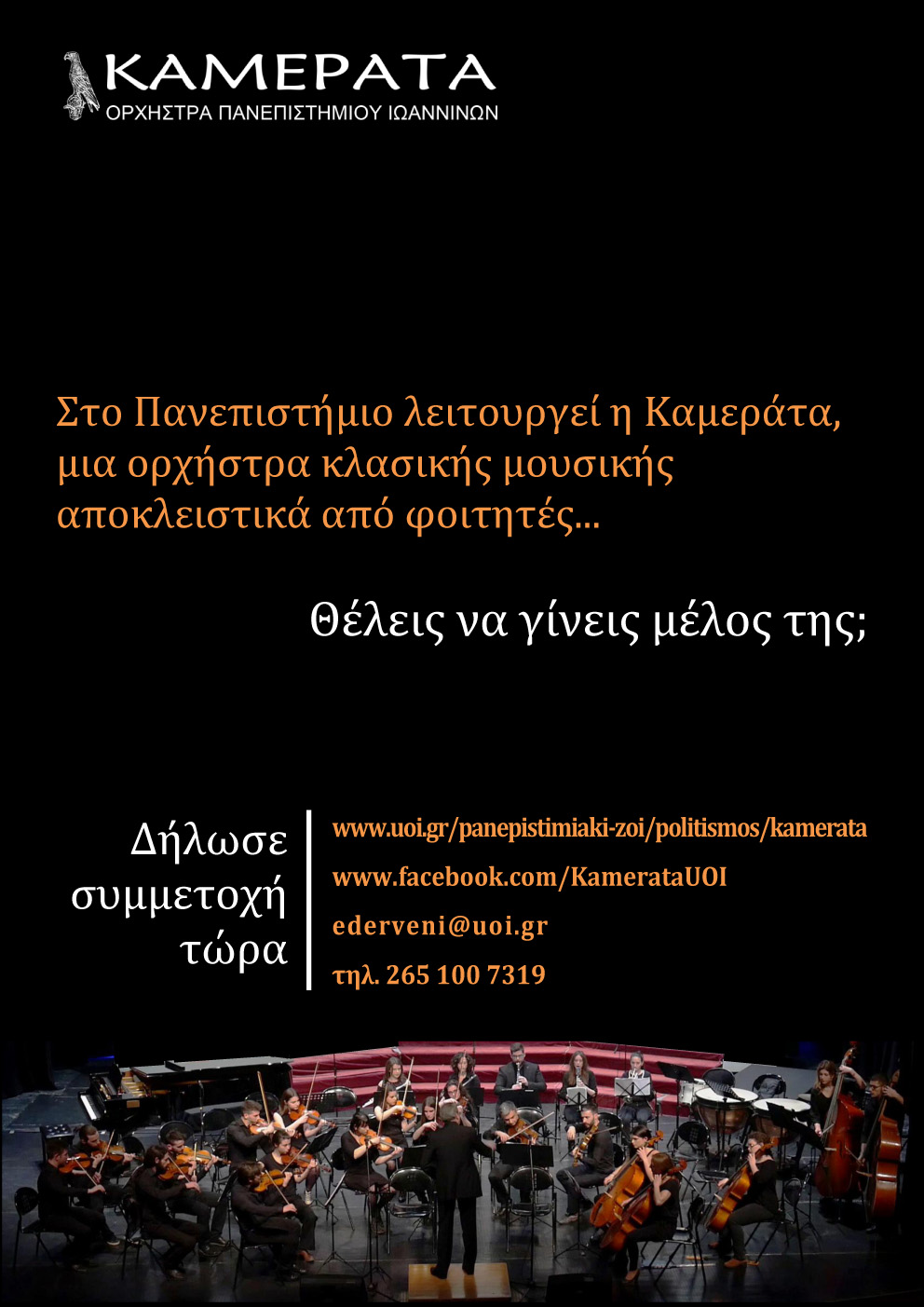 Αφίσα Καμεράτα 2020-21