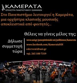 Αφίσα-Καμεράτα-2020-21_small
