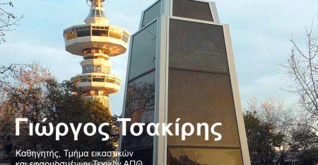 Giorgos_Tsakiris_14_4_21